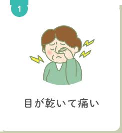 涙目・ドライアイ